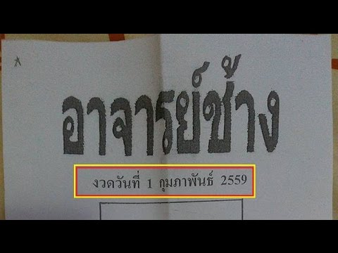 หวยซองอาจารย์ช้าง ( 3ตัวบน) งวดวันที่ 1/02/59