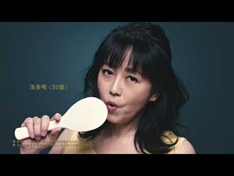 浅香唯出演のライザップCM