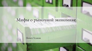 Мифы о рыночной экономике | Павел Усанов | Лекториум