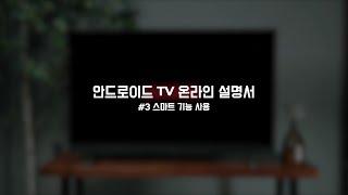 루컴즈전자 55인치 안드로이드TV 온라인 설명서_(3)…
