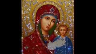 Молитва Матери Божьей(Очень красивая песня Пресвятой богородице., 2013-12-18T08:07:37.000Z)