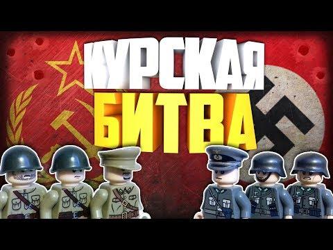 Lego WW2 Battle of Kursk | Лего анимация Курская Битва | Lego stopmotion animation