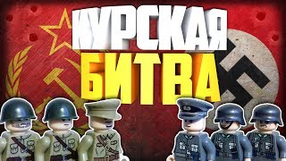 Lego WW2 Battle of Kursk | Лего анимация Курская Битва | Lego stopmotion animation