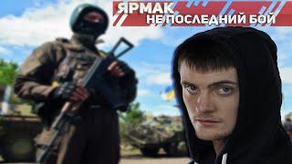 ЯрмаК ft. Tof - Не последний бой (2015)