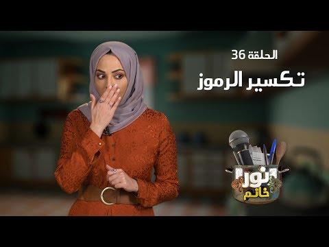 تكسير الرموز   الحلقة 36   نور خانم