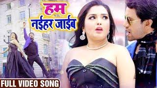 #Dinesh Lal Yadav & Khushboo Raj Ka Biraha Song - Naihar Jaike  - Bhojpuri Super Hit Song