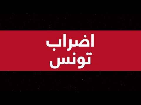 دعوة إلى إضراب وطني -عارم- في تونس  - نشر قبل 19 ساعة