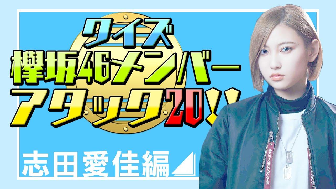 【クイズ】欅坂46メンバーアタック20!!(志田愛佳編)