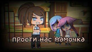 """Прости нас мамочка"" мини фильм l Gacha Life"