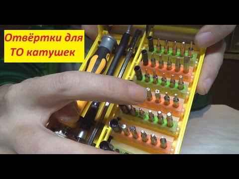 инструмент ради ремонта рыболовных катушек