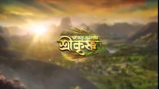 Sree Krishna promo 1