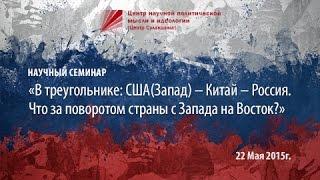 «В треугольнике: США(Запад) — Китай — Россия. Что за поворотом страны с Запада на Восток?»(, 2015-05-25T19:49:05.000Z)