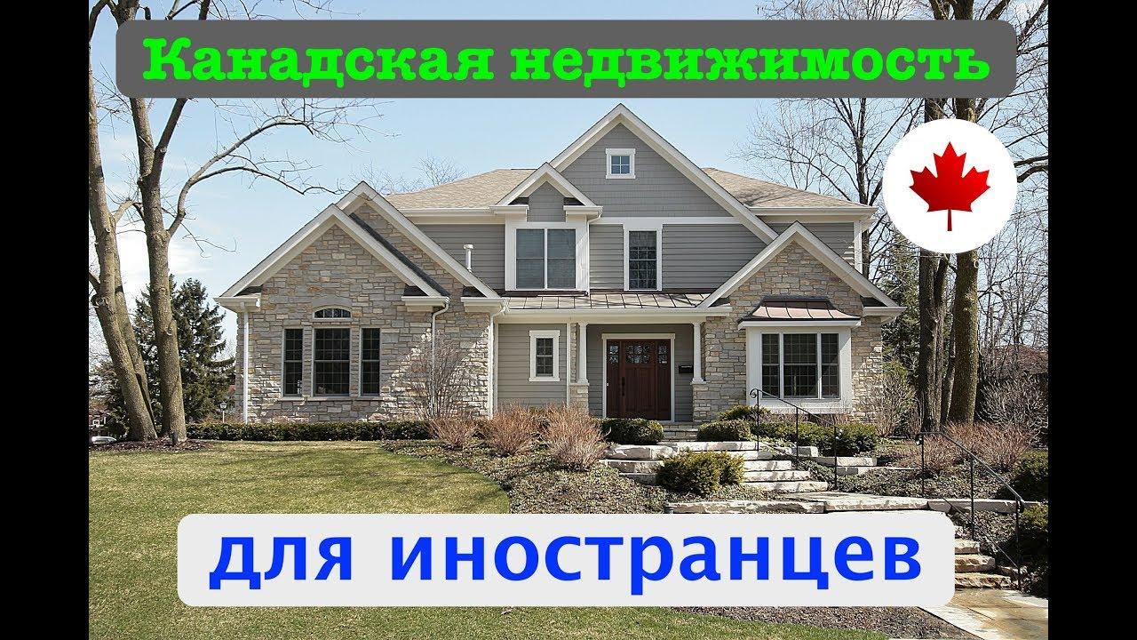Недвижимость канады приморское болгария недвижимость