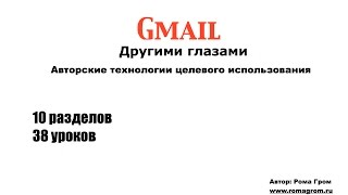 Новый курс: Gmail Другими глазами