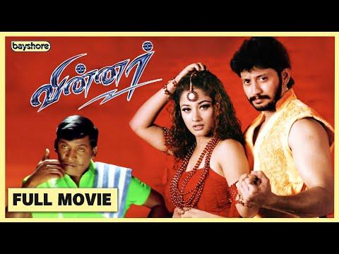 Winner 2003  Full Tamil Movie Bayshore  Sundar C  Prashanth  Vadivelu  Kiran  Riyaz Khan