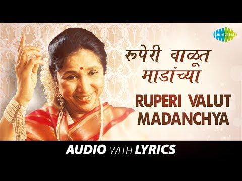 Ruperi Valut Madanchya Banaat With Lyrics | रुपेरी वाळूत | Asha | Kavi Gaurav Shantaram Nandgaokar