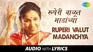Ruperi Valut Madanchya Banaat with lyrics | रुपेरी वाळूत | Asha | Kavi Gaurav Shantaram Nandgaokar