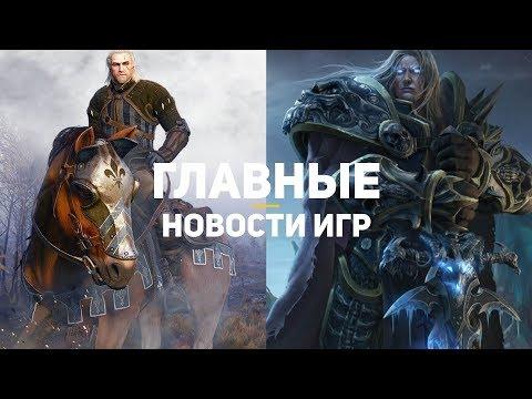 Главные новости игр | 01.01.2020 | Warcraft 3: Reforged, Resident Evil 3, Ведьмак - Ruslar.Biz