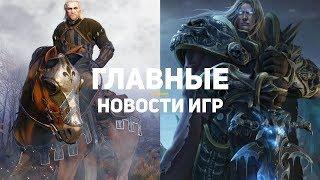 Главные новости игр   01.01.2020   Warcraft 3: Reforged, Resident Evil 3, Ведьмак