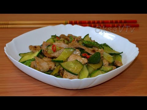 Жареная свинина с огурцом(黄瓜炒猪肉片, Huángguā Chǎo Zhūròu Piàn). Китайская кухня.