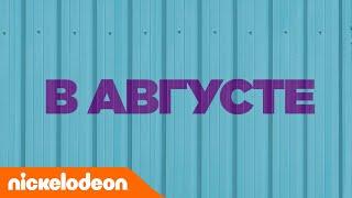 Смотри в августе | Nickelodeon Россия