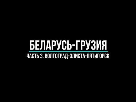 Беларусь-Грузия. Часть 3. Волгоград-Элиста-Пятигорск.