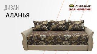 Диван Анна, фабрика Мебель Софиевки(http://divani.kiev.ua/диван-анна.html., 2012-09-25T13:44:38.000Z)