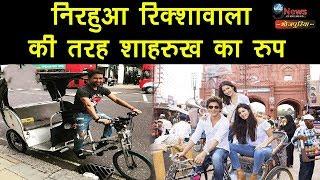 निरहुआ रिक्शावाला को कॉपी कर रहे हैं शाहरुख खान रिक्शे पर हीरोइनों को बैठा की मस्ती Shahrukh Khan
