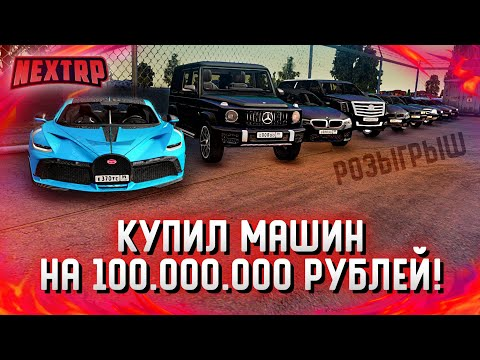 КУПИЛ МАШИН НА 100.000.000 РУБЛЕЙ ДЛЯ ВАС! РОЗЫГРЫШ НА 200К! (Next RP)