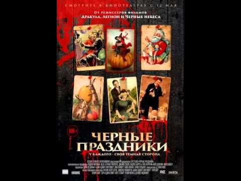Черные праздники(2016) - мнение о фильме