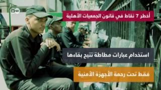 أخطر 7 نقاط في قانون الجمعيات الأهلية في مصر