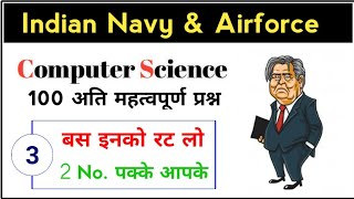 Computer science 100 important questions for Navy AA SSR MR and Airforce | part - 3