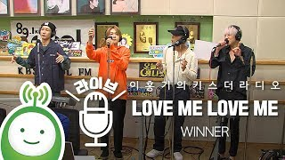"Video 위너(WINNER) ""love me love me"" [이홍기의 키스더라디오] download MP3, 3GP, MP4, WEBM, AVI, FLV Januari 2018"