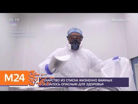 """""""Эреспал"""" изымают из продажи по всему миру - Москва 24"""