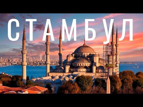 Стамбул. Стоит ли ехать в 2020? Обзор города: достопримечательности, цены, еда, полезные советы