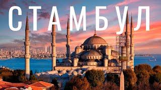 Стамбул Обзор города цены еда транспорт полезные советы интересные места Все что нужно знать