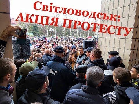fotoinform: Світловодськ:  акція протесту