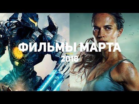 10 главных фильмов марта 2018