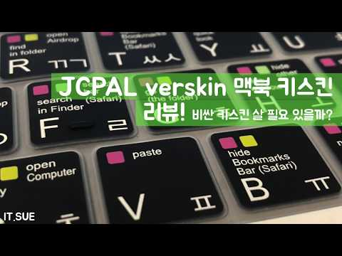 JCPAL verskin 맥북 키스킨 리뷰 _ 좋은 키스킨, 비싼 키스킨 사용할 필요있을까?