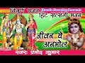 हिट सत्संगी भजन जीवन ये अनमोल Pramod Kumar Superhit Nirgun Bhajan