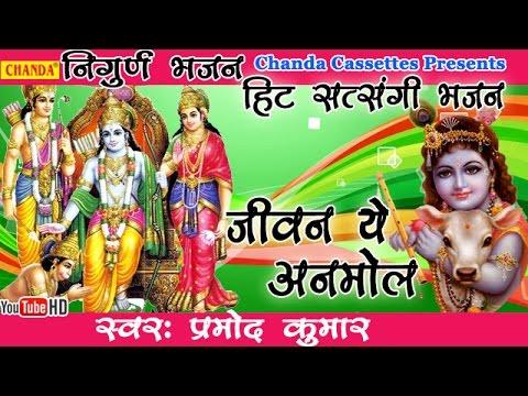 हिट सत्संगी भजन : जीवन ये अनमोल    Pramod Kumar    Superhit Nirgun Bhajan