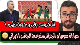 نزار محروس لايريدها وقد يكون مُجبر عليها قبل مباراة ايران ! مباراة سوريا و الجزائر تزعج الايراني 😁