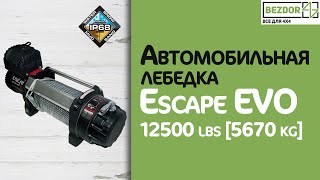 автомобильная лебедка Escape EVO 12500 lbs 5670 kg IP68