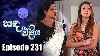 Sanda Eliya - සඳ එළිය Episode 231 | 13 - 02 - 2019 | Siyatha TV Thumbnail