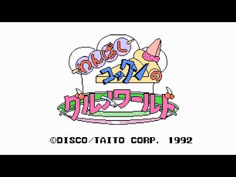 Wanpaku Kokkun No Gourmet World (NES): Полное Прохождение