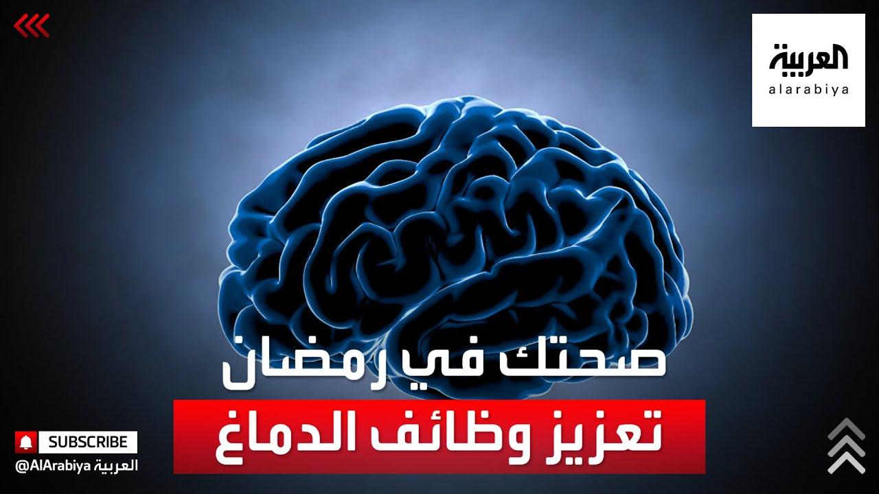 كيف يساعد الصيام على تعزيز وظائف الدماغ؟