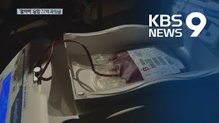 '혈액백 가격 담합' 업체 77억 과징금…녹십자 검찰 고발 / KBS뉴스(News)