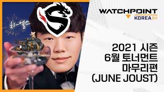 6월 토너먼트 마무리편ㅣ2021 워치 포인트 코리아 9…