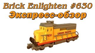 Brick Enlighten #630. Экспресс-обзор.