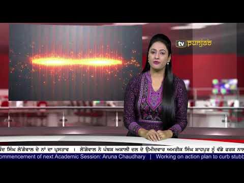 Punjabi NEWS | 29 November 2017 | TV Punjab
